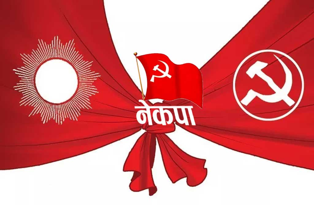 communist party of nepa - The Times Of Nepall -