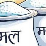 कृषि , रासायनिक मल - the times of nepal