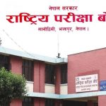 National Examination BoardNational Examination Board - edu - The Times Of Nepal