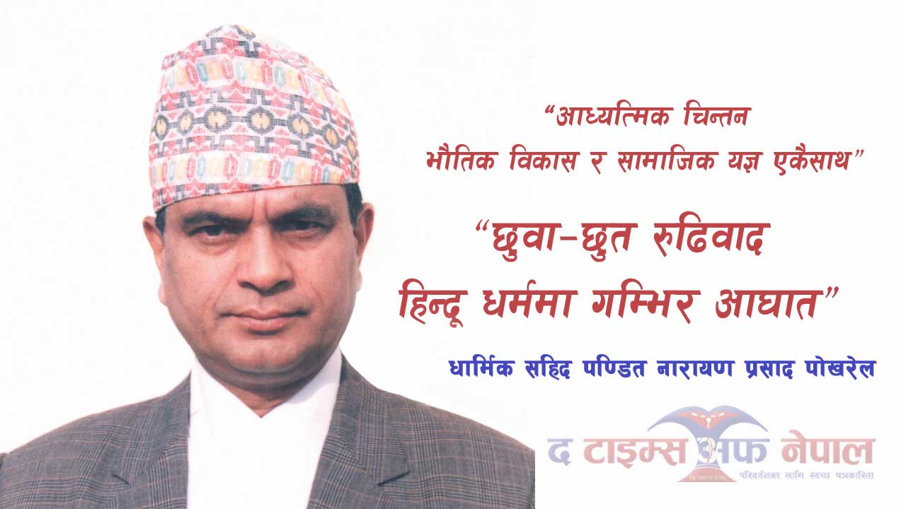 "Narayan Prasad Pokharel, World Hindu Federation, 'religious martyr' ,""Hindu preacher declared 'religious martyr' by Nepal govt"""