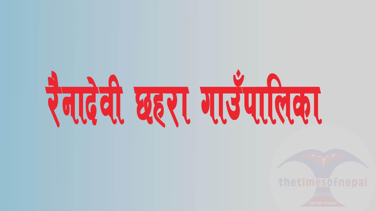 rainadevi-chhahara palpa