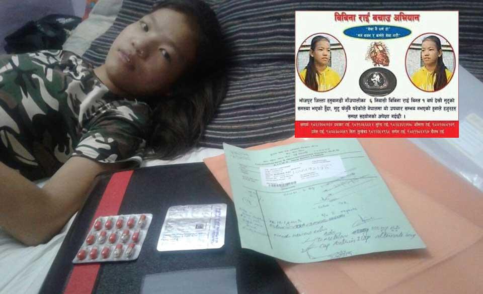 बिरामीको लागि उठेको पैसा गायब, दिल्लीमा बिरामी छट्पटाउँदै