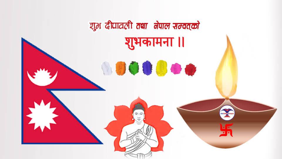 dipawali-and-nepal-sambat- tihar