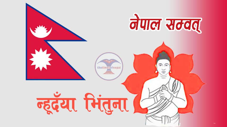 नेपाल संवत, शंखधर् साख्वा