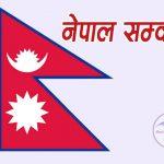 nepal sambat-नेपाल संवत्