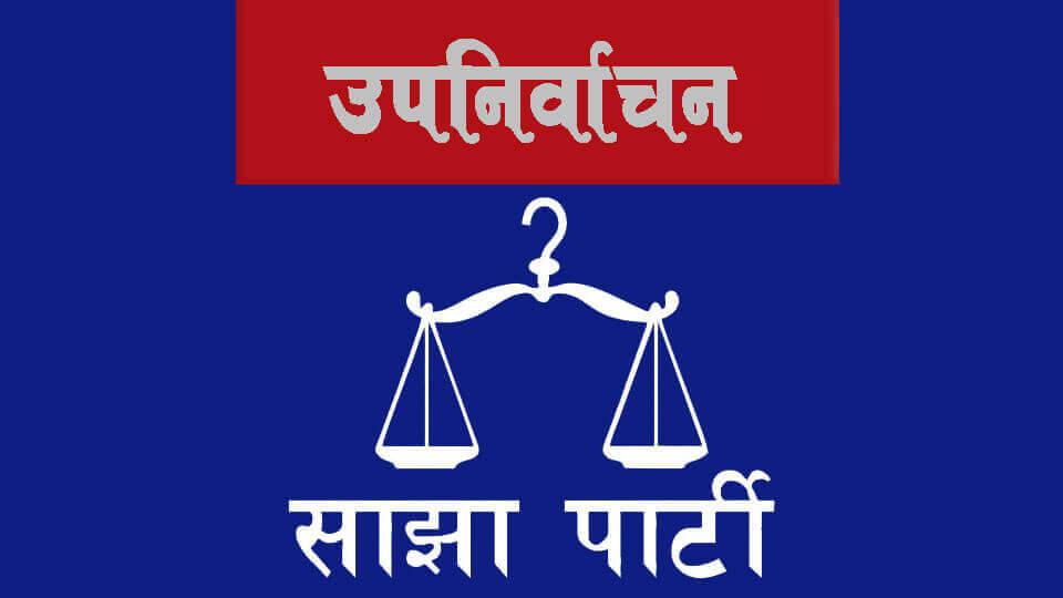 जनताले वैकल्पिक शक्ति खोजेका छन्. Sajha Bibeksheel Party, Sajha Party -The Times Of Nepal