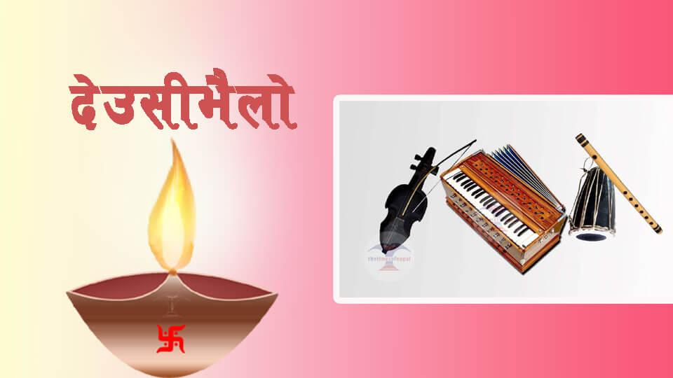 tihar deusi bhailo