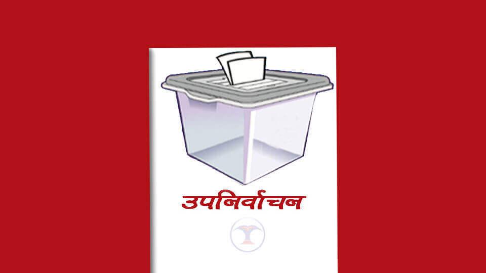 upanirbachan, election
