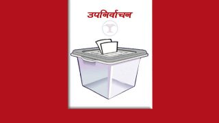 upanirbachan, election