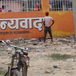 जनकपुरधाममा अहिले जताततै शौच - The Times Of Nepal