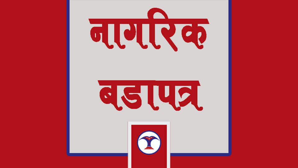 Public Notice, नागरिक बडापत्र - The Times Of Nepal
