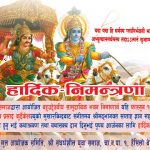 Mahayagya,Invitation Bhaktapur-the times of nepl