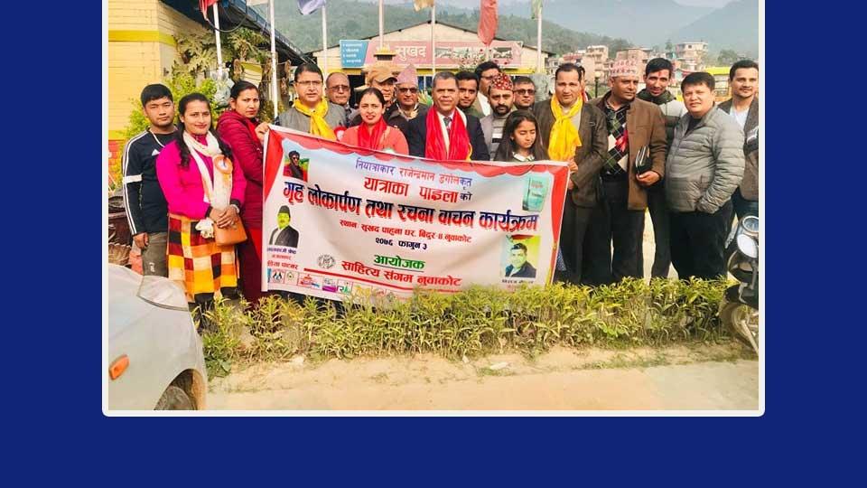 नियात्रा सङ्ग्रह 'यात्राका पाइला' - The Times Of Nepal
