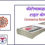 Coronavirus Relief Fund - The Times Of Nepal