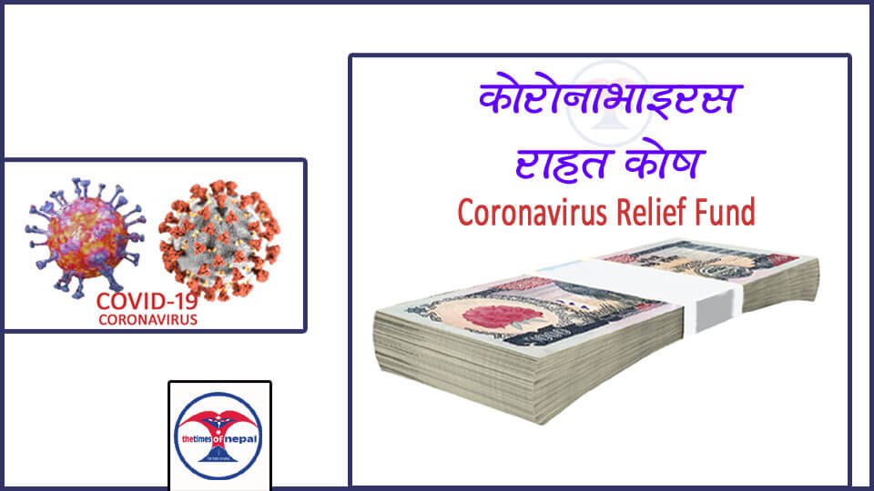 Coronavirus Relief Fund - The Times Of Nepal
