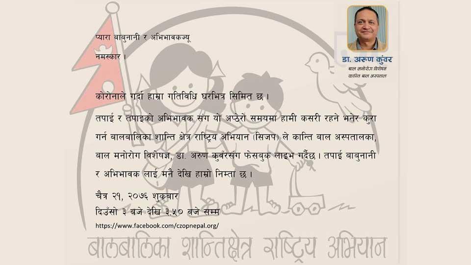 बालबालिकालाई मनोरोग - The Times Of Nepal